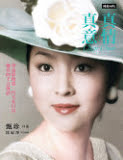 the cover of 真情真意