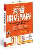 the cover of 第一本阿里巴巴認證 淘寶開店聖經