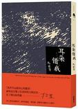 the cover of 耳朵借我