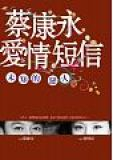 the cover of 蔡康永愛情短信