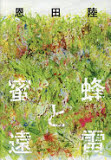 the cover of 蜜蜂と遠雷