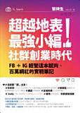 the cover of 超越地表最強小編!社群創業時代