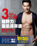 the cover of 3分鐘體幹力