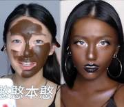 Wrong On So Many Levels: Chinese YouTube Makeup Artists Wears A Blackface & Calls Herself Wakanda Queen!