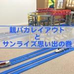 親バカ日記(^ ^) 夏休みのプラレール遊び◆