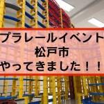 松戸市根木内こども館でプラレールイベントやってきました!