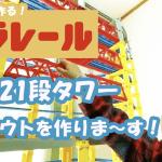 プラレールタワー21段と高架複線鉄橋レイアウト!作り方と全貌紹介!