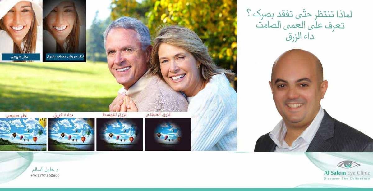 (Glaucoma)الزرق