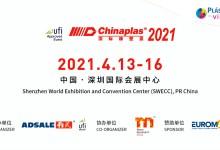 Foto de CHINAPLAS acontece 13 a 16 de abril de 2021