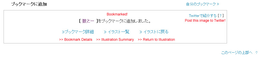 Image Bookmarked - Step 3
