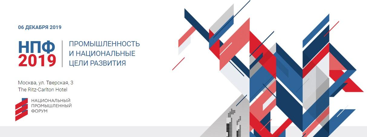 Национальный промышленный форум