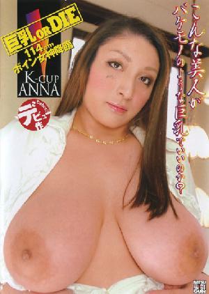Twosday: Anna Kawazoe