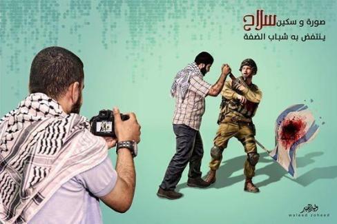 intifada knife CQxo5SRWIAAZMaF