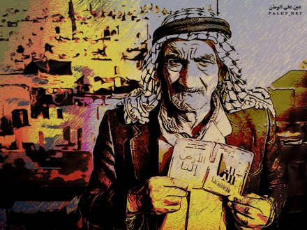 old palestinian man with passport poster0731464b61f5