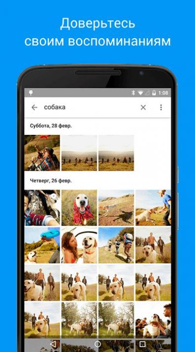 Скачать приложение Google Фото на андроид бесплатно полная