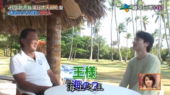 日本海王和父母斷絕關系、成黑社會,70歲流浪異國娶小30歲黑人老婆!這人生太狗血