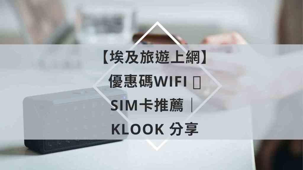 【埃及旅遊上網】優惠碼wifi 🤍 sim卡推薦| KLOOK 分享器Wifi