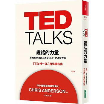TED TALKS說話的力量