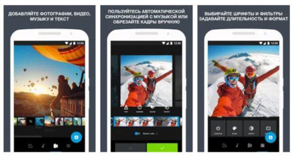 Скачать Редактор Quik от GoPro — видео из фото и музыки на ...