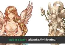 free status point tree of savior
