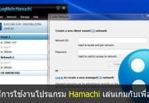 hamachi cover myplaypost
