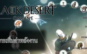 Black Desert Online Increase Energy Cover myplaypost