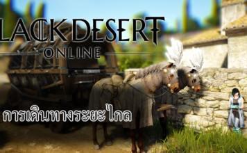 Black Desert Online Transport Cover myplaypost