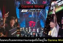 Garena World date cover myplaypost