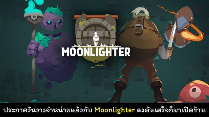 moonlighter release date cover myplaypost