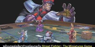 street fighter board game cover myplaypost