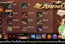 Onmyoji Arena item cover myplaypost