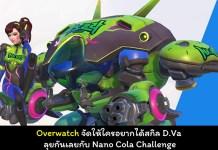 Overwatch Nano Cola Challenge cover myplaypost
