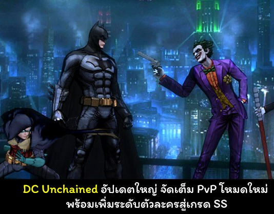 DC Unchained update new pvp cover myplaypost