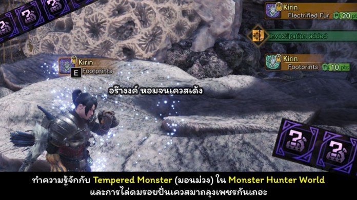 Monster Hunter World Investigate Tempered cover myplaypost