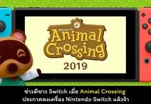 animal crossing switch cover myplaypost