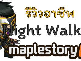 review maplestory m Night Walker cover myplaypost