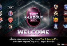 Thai E-League Pro cover myplaypost