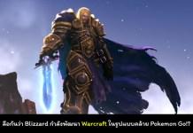 Warcraft Go cover myplaypost