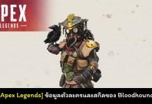Apex Legends Bloodhound Cover Myplaypost