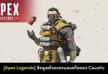 Apex Legends Caustic Cover Myplaypost