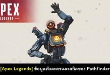 Apex Legends Pathfinder cover myplaypost