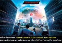 Garena World 2019 cover myplaypost