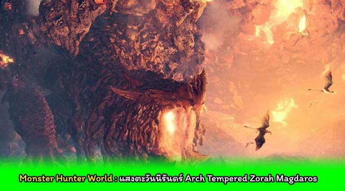 Monster Hunter World AT Zorah cover myplaypost