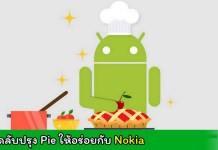 Nokia Android Pie Tip cover myplaypost