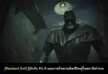 Resident Evil Enemy MrX cover myplaypost