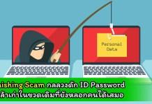 the return of phishing cover myplaypost