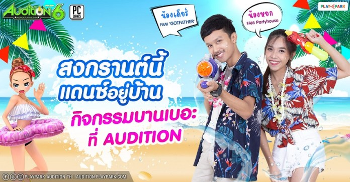 Audition TH newyear event cover myplaypost