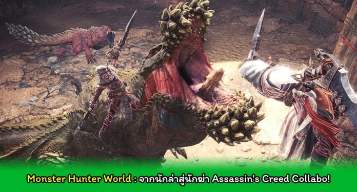 Monster Hunter World Assassin Creed cover myplaypost