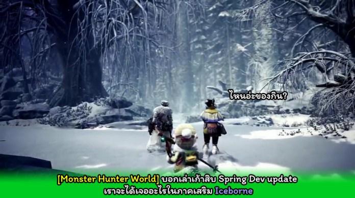 Monster Hunter World Spring Dev Update cover myplaypost