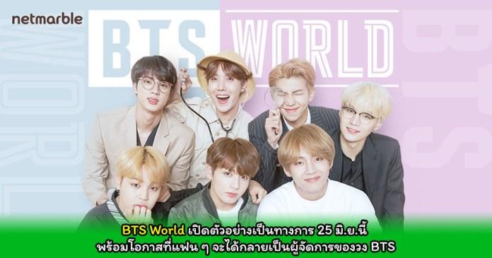 PR2019 BTS world open 25 cover myplaypost